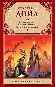 Артур Конан Дойл -Затерянный мир. Отравленный пояс. Когда Земля вскрикнула (сборник)