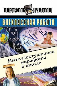 Андрей Павлов -Интеллектуальные марафоны в школе. 5-11 классы