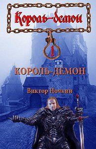 Виктор Ночкин -Король-демон