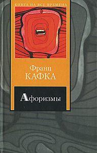 Густав Яноух -Из разговоров Густава Яноуха с Францем Кафкой