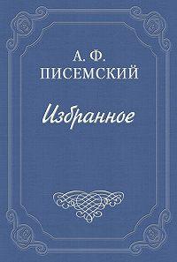 Алексей Писемский -Взбаламученное море
