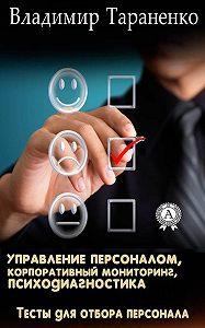 Владимир Тараненко -Управление персоналом, корпоративный мониторинг, психодиагностика