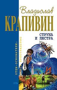 Владислав Крапивин -Ампула Грина