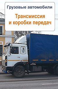 Илья Мельников - Грузовые автомобили. Трансмиссия и коробки передач
