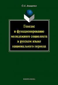 О. А. Анищенко -Генезис и функционирование молодежного социолекта в русском языке национального периода
