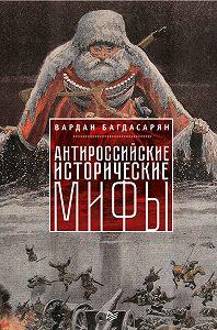 В. Э. Багдасарян -Антироссийские исторические мифы