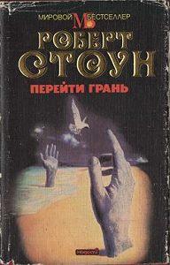 Роберт  Стоун -Перейти грань