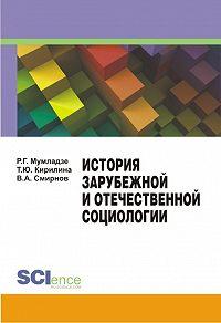 В. Смирнов -История зарубежной и отечественной социологии