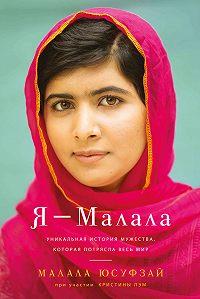 Малала Юсуфзай -Я – Малала