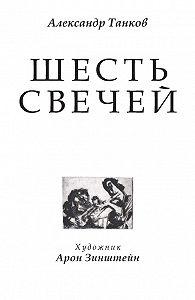 Александр Танков -Шесть свечей