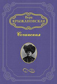 Вера Крыжановская-Рочестер - Болотный цветок