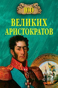 Юрий Лубченков -100 великих аристократов
