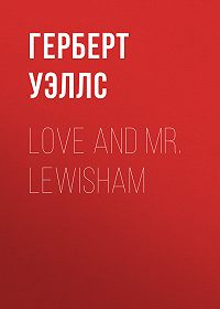 Герберт Уэллс -Love and Mr. Lewisham