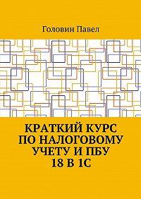 Головин Павел -Краткий курс поналоговому учету иПБУ 18в1С