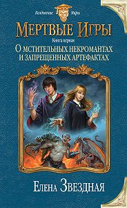 Елена Звёздная -О мстительных некромантах и запрещенных артефактах