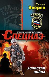 Сергей Зверев -Холостая война