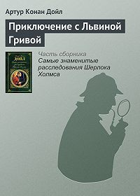 Артур Конан Дойл -Приключение с Львиной Гривой