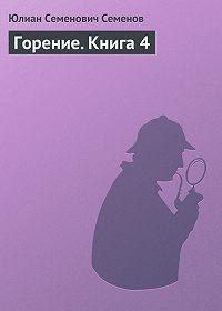 Юлиан Семёнов -Горение. Книга 4