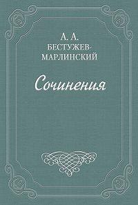Александр Бестужев-Марлинский -Будочник-оратор