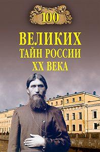 Василий Веденеев -100 великих тайн России ХХ века