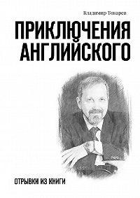 Владимир Токарев - Приключения английского. Отрывки изкниги