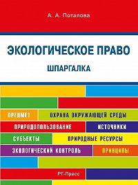 А. Потапова - Шпаргалка по экологическому праву. Учебное пособие