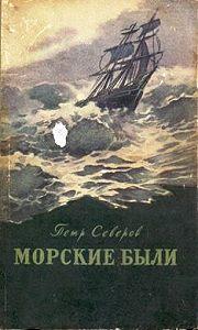 Петр Северов - «Рюрик» в океане