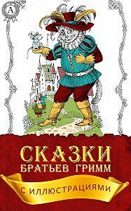 Братья Гримм -Сказки братьев Гримм (С иллюстрациями)