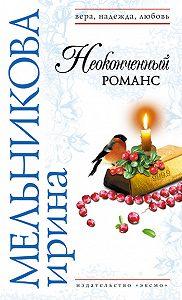 Ирина Мельникова -Неоконченный романс