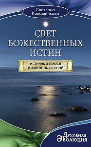Светлана Калашникова -Свет Божественных Истин. Истинный смысл жизненных явлений