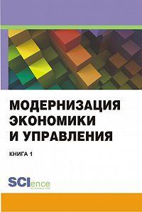 Коллектив авторов -Модернизация экономики и управления. Книга 1