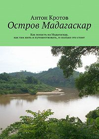 Антон Кротов - Мадагаскар: практический путеводитель