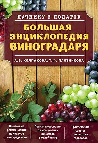 Анастасия Колпакова -Большая энциклопедия виноградаря