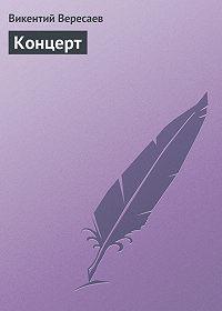 Викентий Вересаев -Концерт