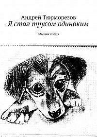 Андрей Тюрморезов -Я стал трусом одиноким. Сборник стихов