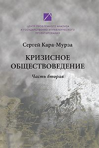 Сергей Кара-Мурза - Кризисное обществоведение. Часть вторая. Курс лекций