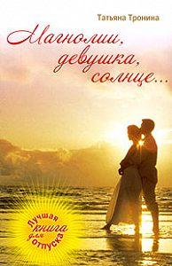 Татьяна Тронина - Магнолии, девушка, солнце…
