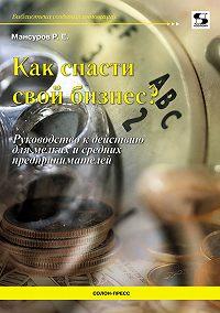 Руслан Мансуров -Как спасти свой бизнес? Руководство к действию для мелких и средних предпринимателей