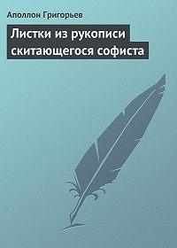Аполлон Григорьев -Листки из рукописи скитающегося софиста