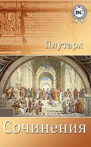 Плутарх -Сочинения