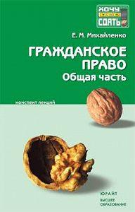 Е. Михайленко - Гражданское право: общая часть