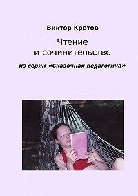Виктор Кротов -Чтение и сочинительство. Из серии «Сказочная педагогика»