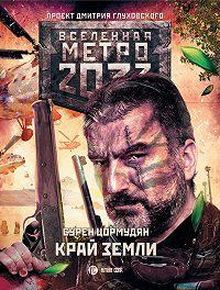 Сурен Цормудян -Метро 2033: Край земли. Затерянный рай