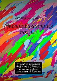 Екатерина Паньи -Экстравагантная поэзия
