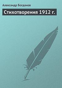 Александр Алексеевич Богданов -Стихотворения 1912 г.