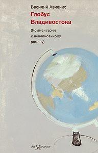 Василий Авченко -Глобус Владивостока