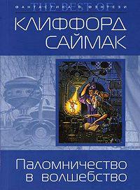 Клиффорд Саймак -Паломничество в волшебство