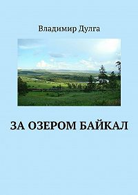 Владимир Дулга -Заозером Байкал