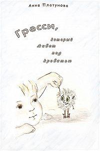 Анна Платунова -Грэсси, который живёт под кроватью