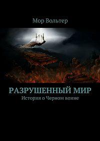 Александр Луцев -Разрушенныймир